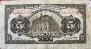 5 Yuan (Bank of Communications; Shanghai overprint) – reverse