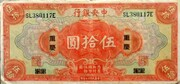 50 Dollars (Provisional issuer) – obverse