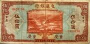 50 Yuan (Bank of Communications) -  obverse