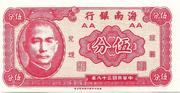 5 Cents (Hainan Bank, Provincial) – obverse