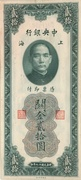 20 Customs Gold Units (Central Bank of China) -  obverse