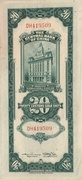 20 Customs Gold Units (Central Bank of China) -  reverse