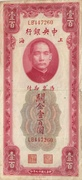 100 Customs Gold Units (Central Bank of China) – obverse