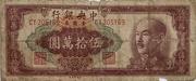500,000 Gold Yuan – obverse