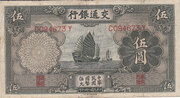 5 Yuan (Bank of Communications) – obverse