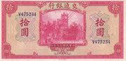 10 Yuan (Bank of Communications) -  obverse