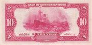10 Yuan (Bank of Communications) -  reverse