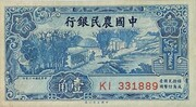 10 Cents (Farmers Bank of China) -  obverse