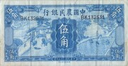 50 Cents (Farmers Bank of China) – obverse