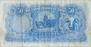 50 Cents (Farmers Bank of China) – reverse