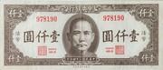 1,000 Yuan -  obverse