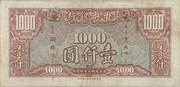 1,000 Yuan – reverse