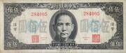 500 Yuan – obverse