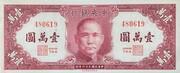 10,000 Yuan -  obverse
