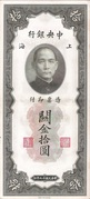 10 Customs Gold Units (Central Bank of China) – obverse