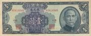 1 Yuan (1 Silver Dollar; Canton) -  obverse
