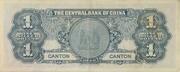 1 Yuan (1 Silver Dollar; Canton) -  reverse