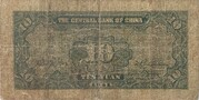 10 Yuan -  reverse