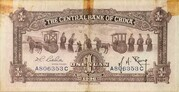 1 Yuan -  reverse