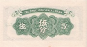 5 Fen (Amoy Industrial Bank; Japanese puppet bank) – reverse