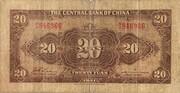 20 Yuan -  reverse