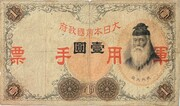 1 Yen (Japan Military Currency) – obverse