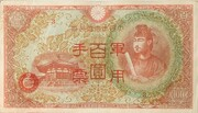 100 Yen (Japan Military Currency) – obverse