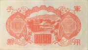 100 Yen (Japan Military Currency) – reverse