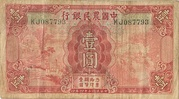 1 Yuan (The Farmers Bank of China) – obverse