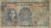 5 Yuan (The Farmers Bank of China) – obverse