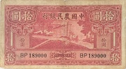 10 Yuan (The Farmers Bank of China) – obverse