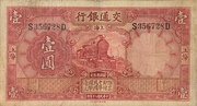 1 Yuan (Bank of Communications) – obverse