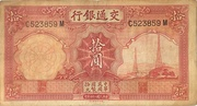 10 Yuan (Bank of Communications) – obverse