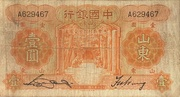 1 Yuan (Bank of China) – obverse