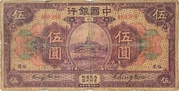 5 Yuan (Bank of China) – obverse