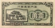 1 Chiao (The Amoy Industrial Bank) – obverse