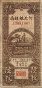 6 Coppers (Ho Pei Metropolitan Bank) -  obverse