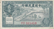 20 Cents (Farmers Bank of China) – obverse