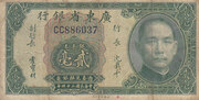 20 Cents (Kwangtung Provincial Bank) – obverse