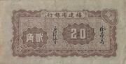 2 Chiao (Fukien Provincial Bank) – reverse