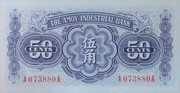 5 Chiao (The Amoy Industrial Bank) -  reverse
