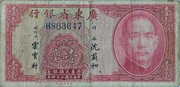 10 Cents (Kwangtung Provincial Bank) -  obverse