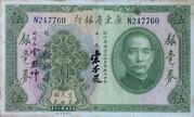 5 Yuan (Kwangtung Provicial Bank) – obverse