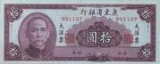 10 Yuan (Kwangtung Provicial Bank) – obverse