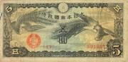 5 Yen (Japanese Military Occupation) – obverse
