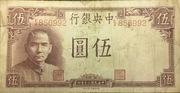 5 Yuan -  obverse