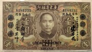 1 Dollar (Kwangtung Provincial Bank) -  obverse