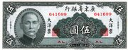 5 Yuan (Kwangtung Provincial Bank) -  obverse