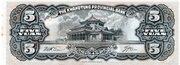 5 Yuan (Kwangtung Provincial Bank) -  reverse