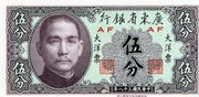 5 Cents (Kwangtung Provincial Bank) -  obverse